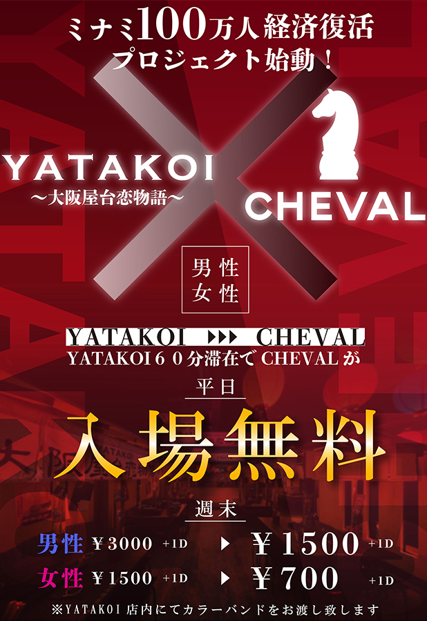 YATAKOI X CHEVAL